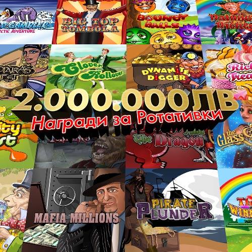 2.000.000 лв Награди за Ротативки