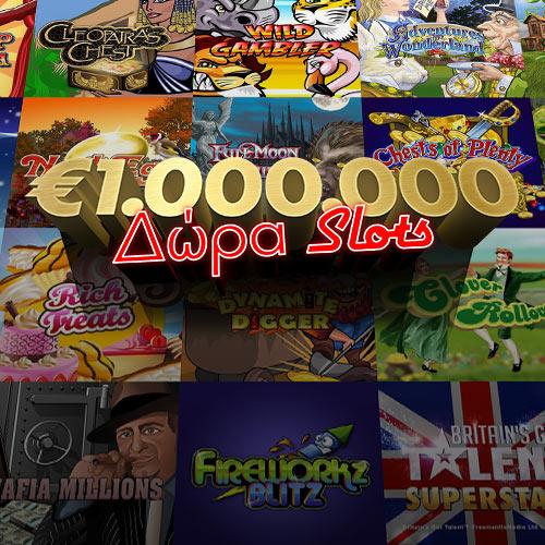 €1.000.000 Δώρα Slots