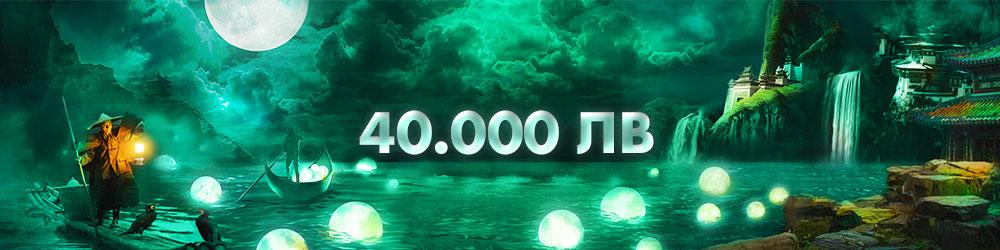 40.000 лв Парични Награди